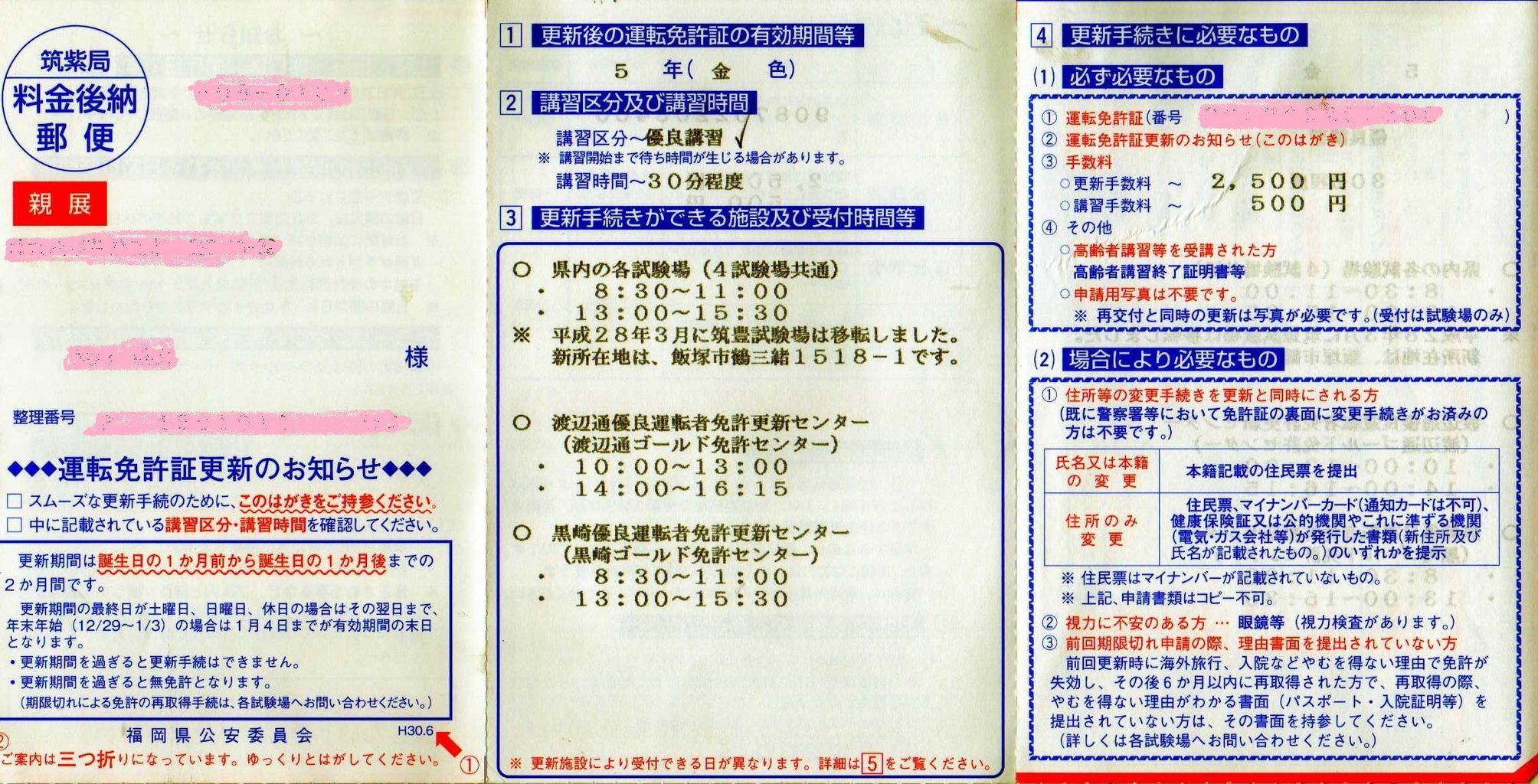 センター 黒崎 ゴールド 免許