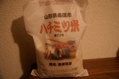 新しいお米が届きました