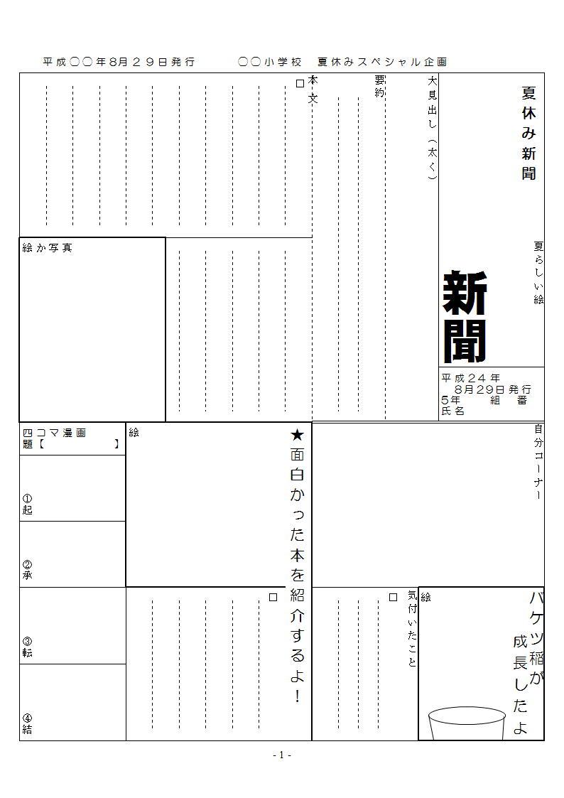 算数 6年生の算数 : ... ひとつ「夏休み新聞」5年生版