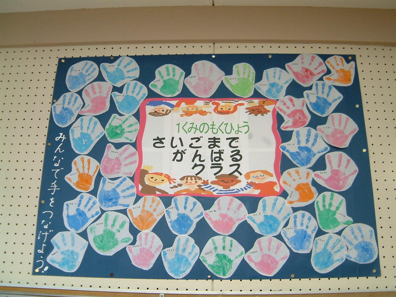 柴田克美教育大全集2014年03月01日六年生ありがとうの会(六送会)の掲示いろいろ・卒業を入学に変えて入学式にも使えるようにします学級だよりに載せる誕生日カード(載せてみんなで拍手するだけ)ピノキオ先生の推薦図書50冊カード5年生版教室掃除のやり方・教室水ぶきのやり方 掲示しておく日直当番の仕事・中、高学年用掃除分担(高学年用・名前磁石でずれていくようにする)日直当番の仕事・1年生用給食当番表・円を回していく(2チーム制1週間交代)係の仕事表(低学年版)座席表9班用(教師側から見たところ)日々の授業に使う係の仕事表(高学年版)係の仕事表・帰りの会での1分仕事も含む(高学年版)係の仕事表・帰りの会での1分仕事表も含む 中学年版社会科を中心にした横断的な学習計画6年学級経営案(より具体的に教科の発問まで書いてあります)給食当番表(学期で交代する)給食を残さず食べよう完食カード(期間を決めてやる)学級だよりに載せるとイイ文章「家庭訪問の御礼」学年会はチェックリスト方式でやる(4回分を掲載)5年生の例話し手を喜ばせる聴き方をしよう・掲示用(学級のしつけ・あいうえお)1年間のめあてを書く紙(自分の顔写真の下に貼る)学級の10の決まり(おきて・低学年版)教室での声の出し方を示す「声のものさし」教室前面に貼る学級目標その2教室前面に貼る学級目標その1