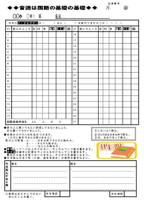 小学校教育 ブログランキング ... : 国語5年生 : 国語