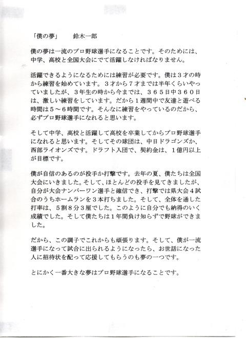 イチローの手紙