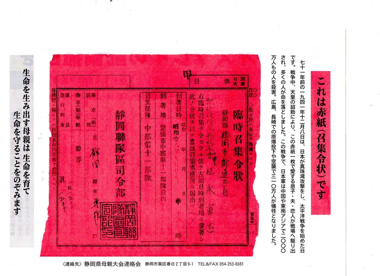 実物資料集54 赤紙があなたのところに来ました 柴田克美教育大全集