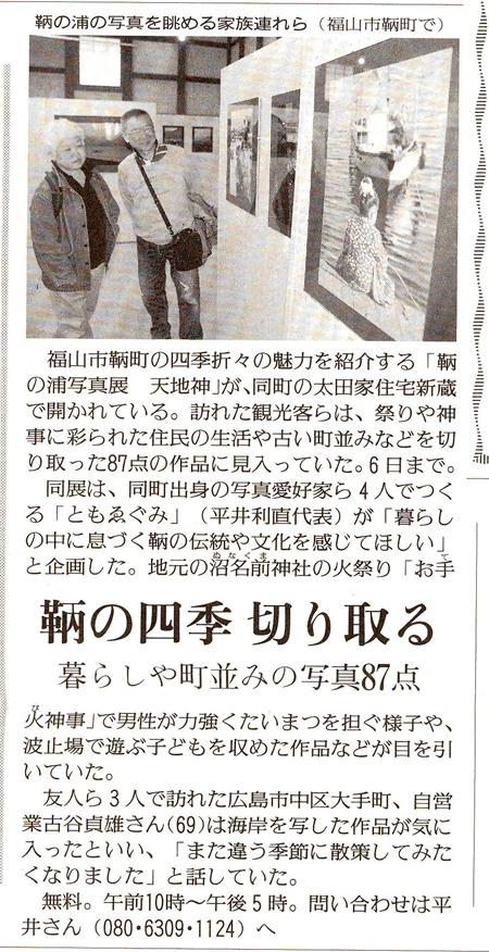 鞆の写真展「天地神」が新聞に紹介されました2