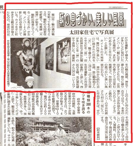 鞆の写真展「天地神」が新聞に紹介されました。