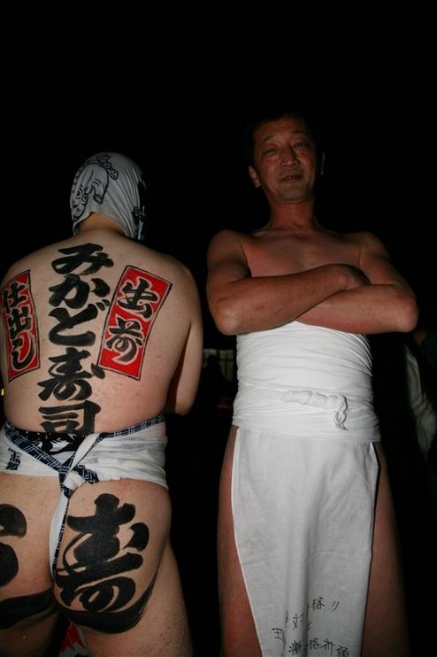 2009年久井稲生神社 はだか祭り
