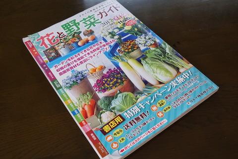 タキイの農園芸通販カタログ