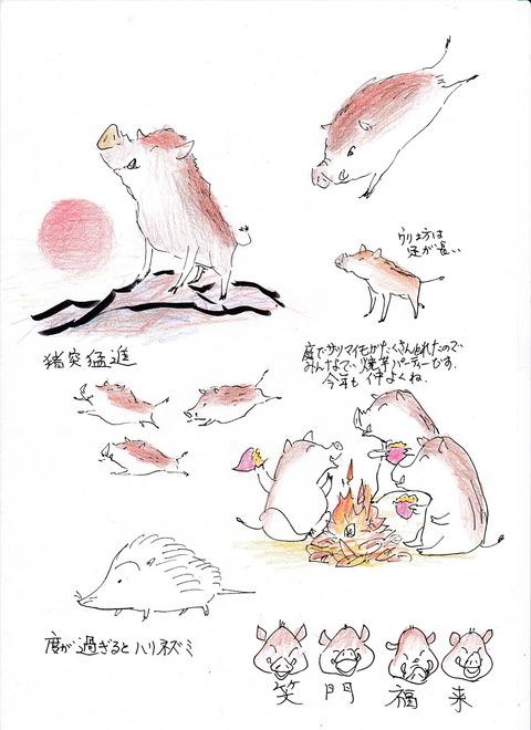 20181207猪の図