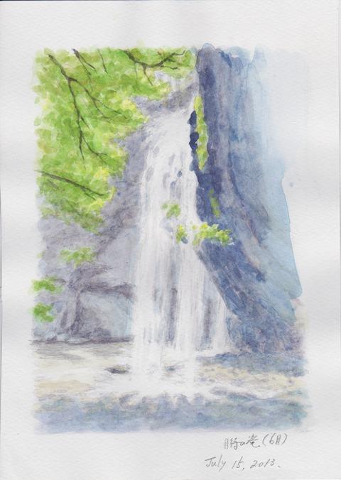 月待ちの滝