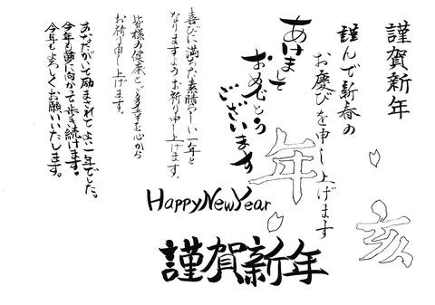 20181207年賀文字