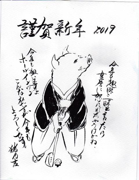 20181207猪のゴルフ