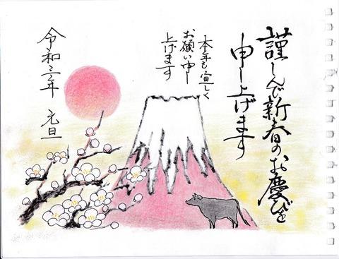 牛と富士山と梅