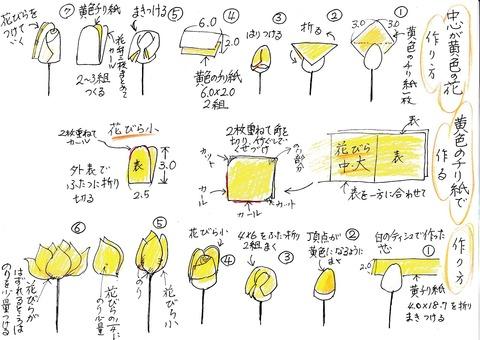 黄色のチリ紙バラ