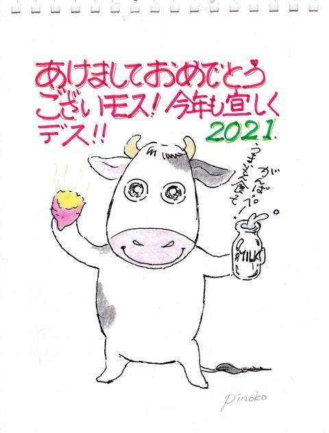 2021年牛年年賀状「牛太郎」