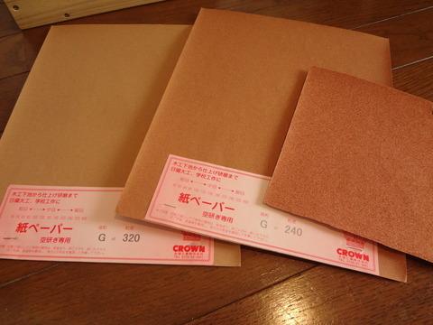 紙やすり色々