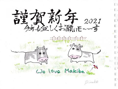 2021年牛年年賀状「牧場Love}_LI