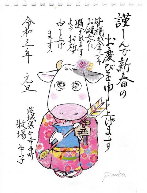 2021年牛年年賀状「牧場牛子さん」