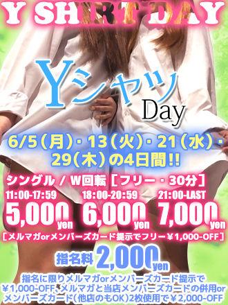 330_440_Y_SHIRT_DAY - コピー