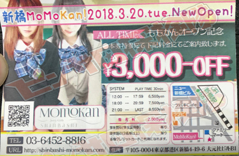 momokan-ticket