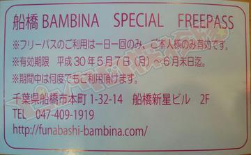 banbi-03