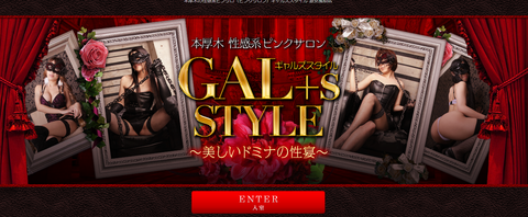 galsstyle