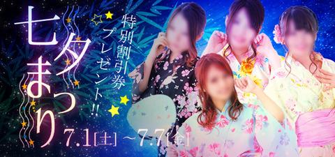 s_tanabata