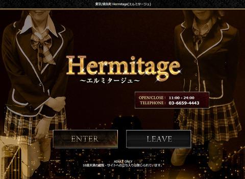 hermitage1