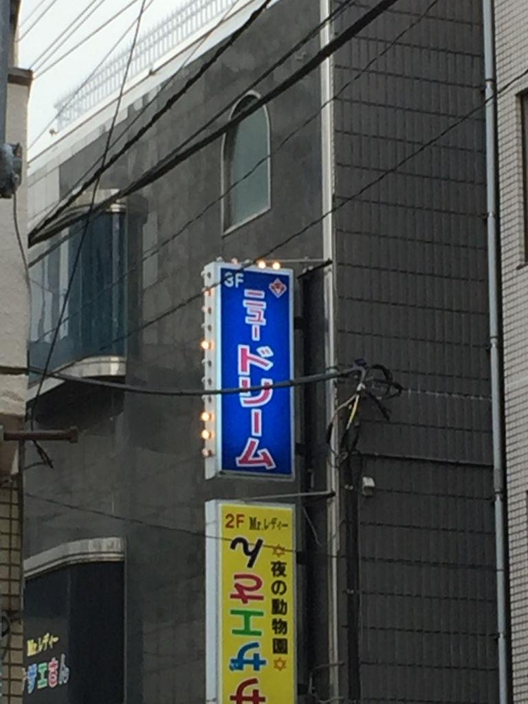 相模原ナイト風俗体験談 -