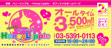 honeylipple