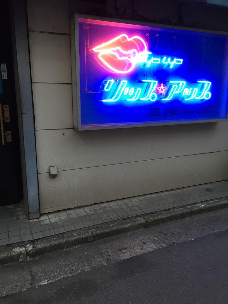 小田急相模原の ピンサロ -