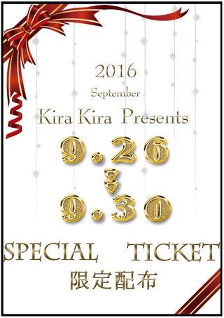 201609チケット配布