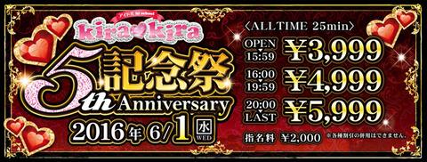 kirakiraの日 イベント用