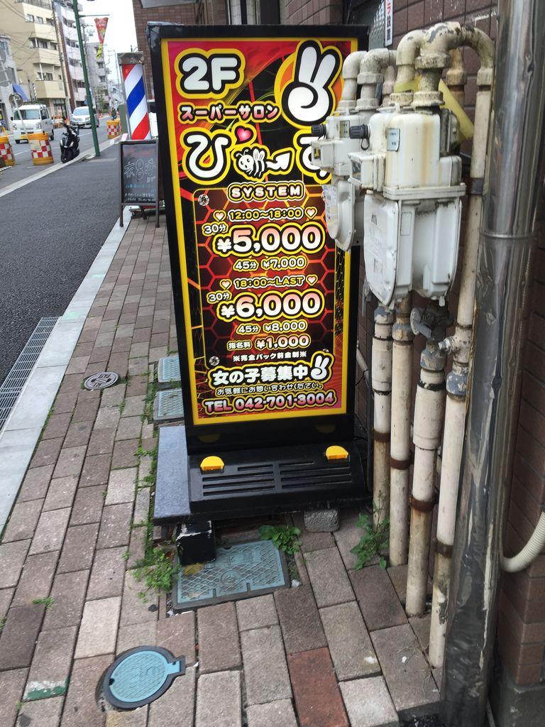 小田急相模原ハーレムナイト - ホストラブ関東版