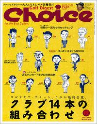 choc_0912