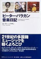 11音楽日記1