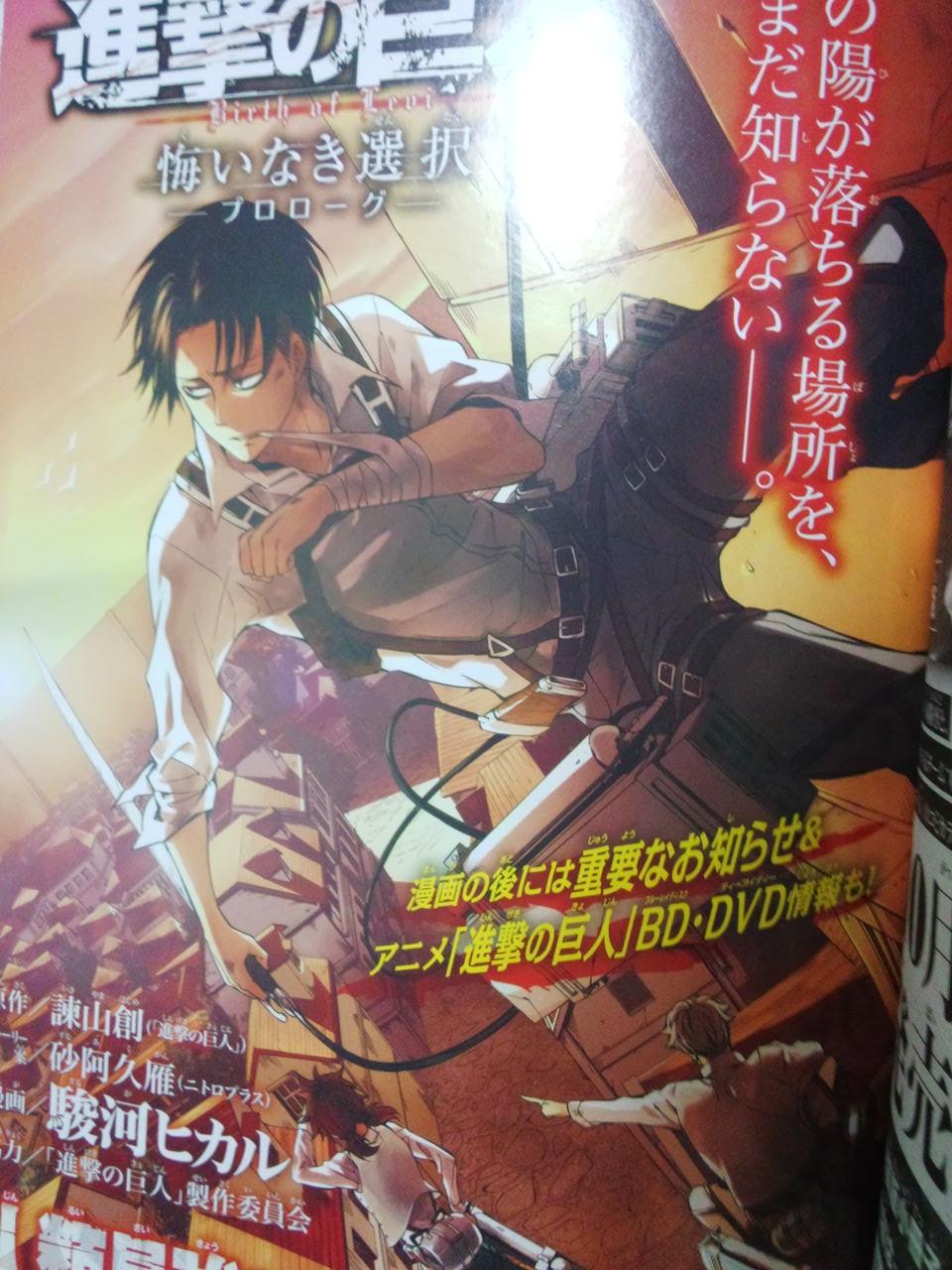 【進撃の巨人】リヴァイスピンオフ-悔いなき選択-作画レベル高い!!(ネタバレ注意)