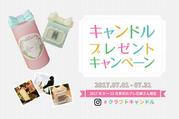 プレ花嫁クラフトキャンドル (1)