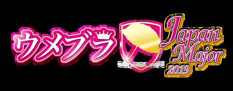 umbr_logo_JapanMajor2019
