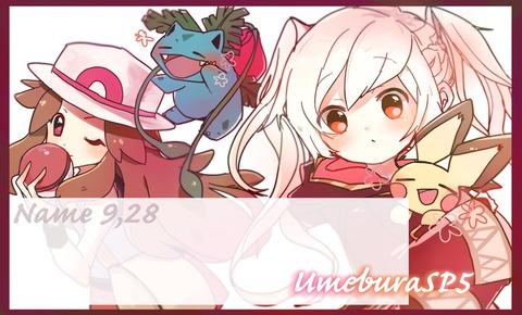 UmeburaSP5_2