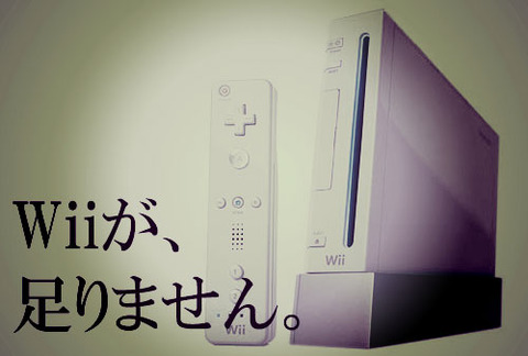Wiiが足りません