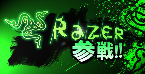 Razer参戦2