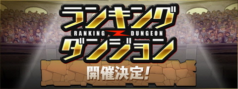 ranking_dungeon