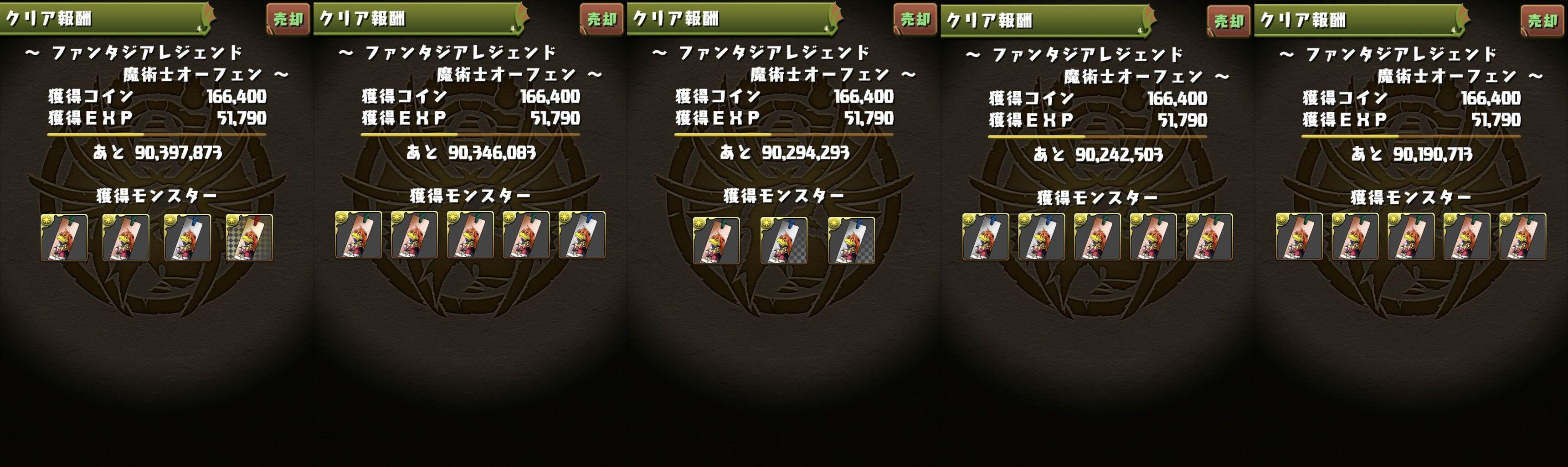 上げ 富士見 スキル