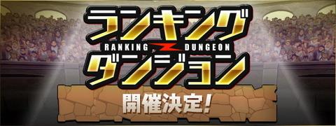 ranking_dungeon