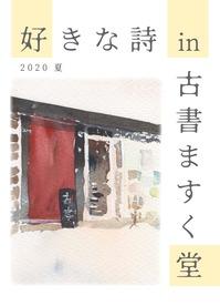 『好きな詩 in古書ますく堂 』t