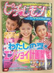 【エンタメ画像】宮崎あおいと長澤まさみが10代だったころがかわいい