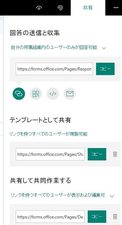 中小企業情シス稼業 office365のformsでアンケート テストを作成