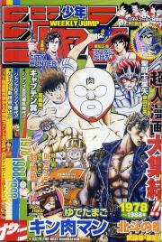 週刊ジャンプ 2008.34.02