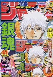 週刊ジャンプ 2008.41