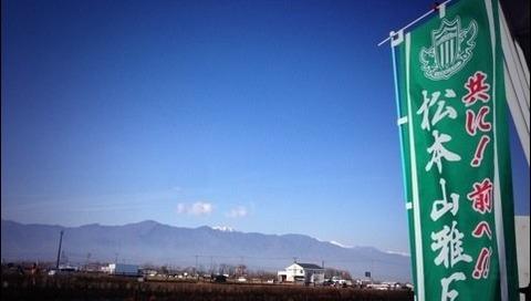 2013松本山雅